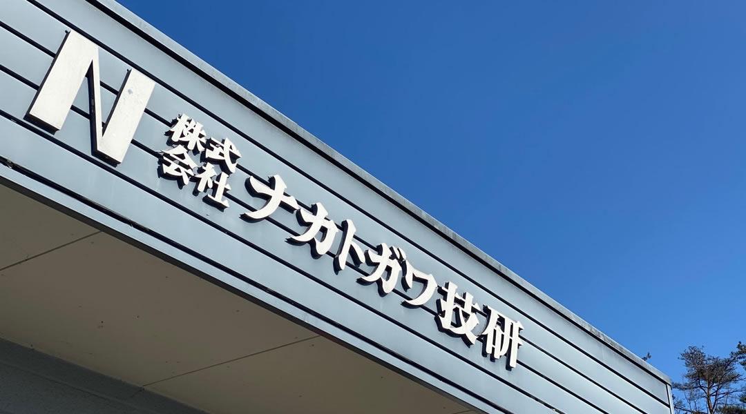 株式会社ナカトガワ技研